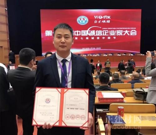 喜闻乐见:林德漆在第十五届中国诚信企业家大会上喜获殊荣