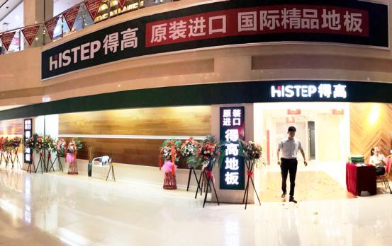 得高西南旗舰店5.20开业,国际地板秀进口品质