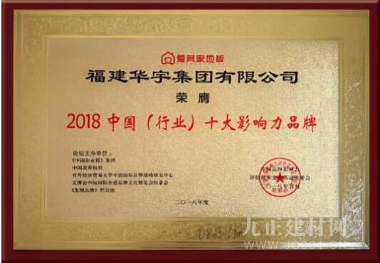 爱其家再度荣获2018中国(行业)十大影响力品牌荣誉