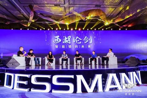 德施曼智能峰会圆桌会议:西湖论剑,指纹锁的未来