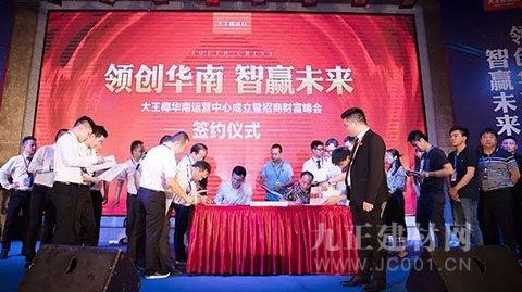 2018板材十大品牌大王椰华南招商目标达成153%