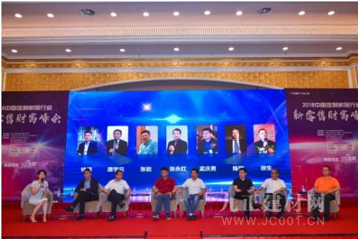 中国定制时刻·聚焦成都 2018中国定制家居行业新零售财富峰会荣耀收官