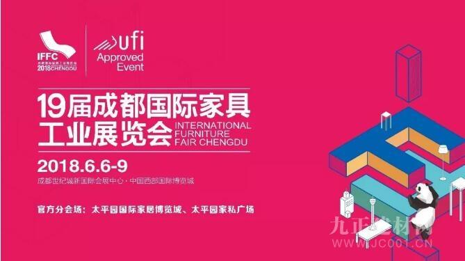 亚博:家具集成化 皇庭铂金华丽登场第19届成都家具展