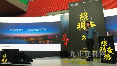 欧普照明受邀出席光亚展开幕论坛 解析智能照明跨界合作创新据点