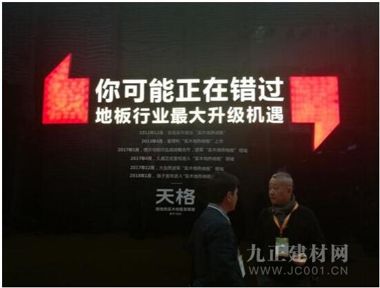 """天格地板获颁""""中国优秀专利奖""""树立行业标杆"""