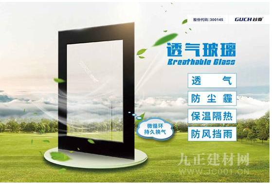 谷奇透气玻璃倾情进驻河南广播电视台欢腾购物