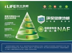 """更高标准,更多健康——联丰地板""""醛净康""""系列获NAF无醛豁免认证"""