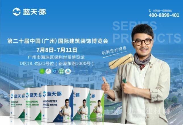 新形象新高度 | 蓝天豚硅藻泥全新展馆亮相广州建博会