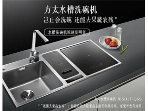 方太水槽洗碗机哪款好?|方太水槽洗碗机新款推荐
