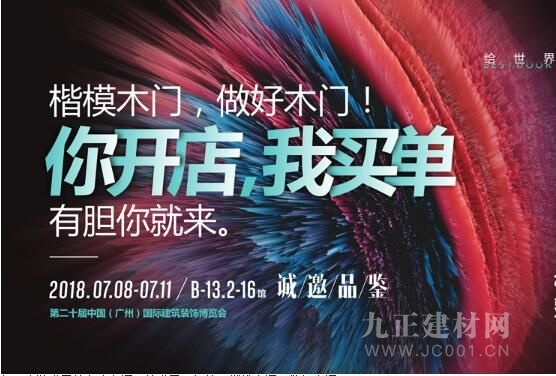 楷模木门与您相约2018广州建博会