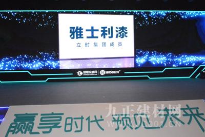 """雅士利漆获2018华彩奖""""外墙涂料影响力品牌""""殊荣"""