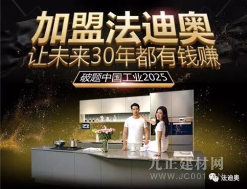 法迪奥为何会在展商云集的广州建博会掀起不锈钢整体橱柜加盟热潮?