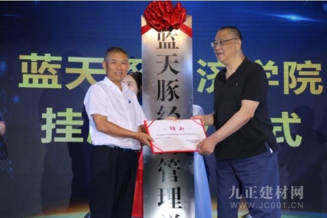 蓝天豚经济管理学院成立,打造具有国际影响力的商业管理学院