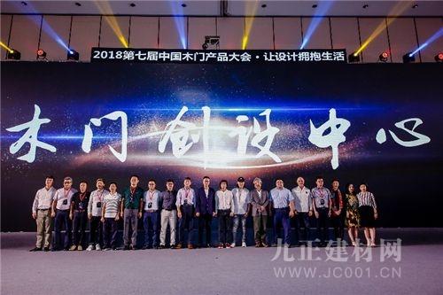 让设计拥抱生活——2018第七届中国木门产品大会在广州举行