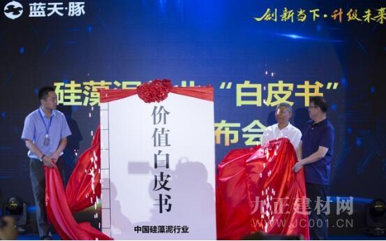 《中国硅藻泥行业价值白皮书》在湘重磅发布  深刻剖析硅藻行业真实现状