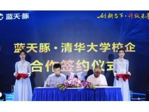 蓝天豚与清华大学签订合作协议,强强联合共促绿色建筑高质发展