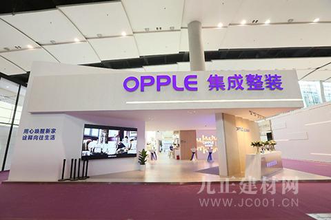 欧普照明携旗下新业务亮相2018广州建博会