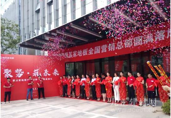 聚势·筑未来|爱其家全国营销总部在上海圆满落成,开启品牌新征程