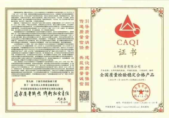 """立邦获中国质量检验协会颁发""""全国质量检验稳定合格产品""""等六项殊荣"""
