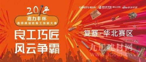 2018嘉师傅墙纸施工技能大赛复赛正式开启