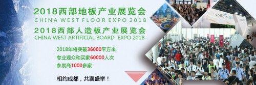 人造板和地板行业交流合作盛宴:2018西部地板、人造板产业展览会即将开幕