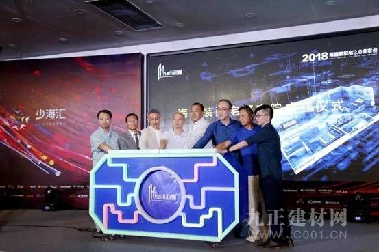 海骊住建联合地产商发布装配宅2.0产品,引领国内装修进入工业化时代