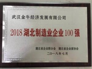 金牛管业荣膺2018年湖北制造业百强称号