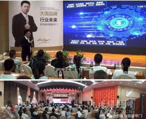 热烈祝贺金佰鑫门业携手影帝张丰毅,陕西·西安战略峰会再创佳绩!