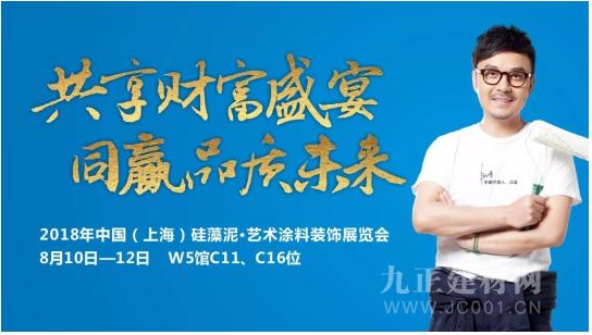蓝天豚即将隆重亮相2018年中国(上海)硅藻泥·艺术涂料装饰展览会