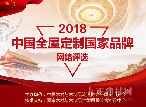 2018中国全屋定制国家品牌网络评选正式启航