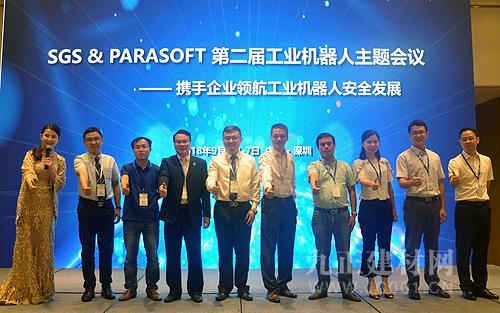 第二届工业机器人会议:Parasoft携手SGS探索发展新模式
