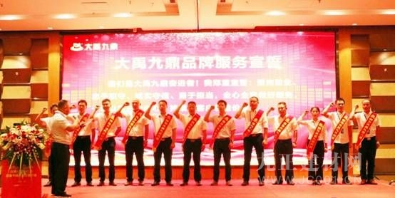 大禹九鼎23周年品牌战略发布暨白玺牛防水系统推介会在郑州隆重举行