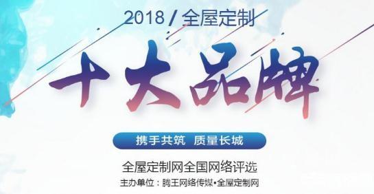 2018中国全屋定制十大品牌榜单正式揭晓