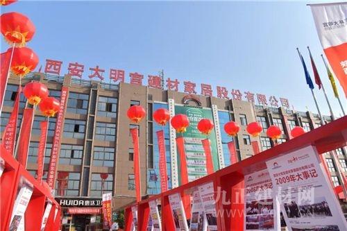 热烈祝贺陕西省第九届建材家居博览会盛大开幕!