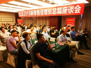 10余家南京建材家居品牌工廠簽約九正  智慧營銷系統助力招商養商育商更簡單!