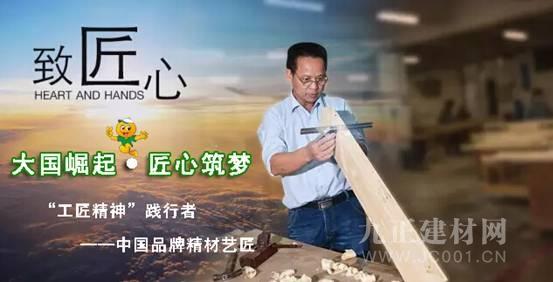"""精材艺匠装修木板——全屋易装+""""易""""柜系统"""