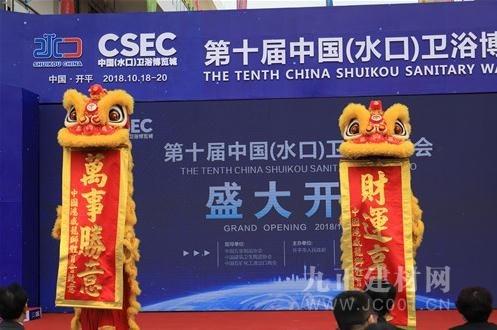创新驱发展 贸易促转型 ——第十届中国(水口)卫浴博览会今日启幕