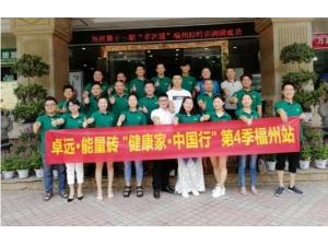 健康家·中国行 卓远·能量砖成功举办一站又站健康体验推介会