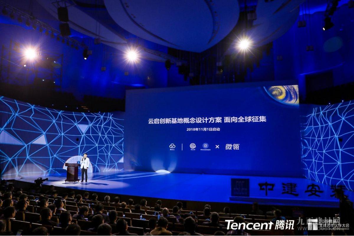 腾讯云启创新基地面向全球征集设计方案 加快产业互联网落地