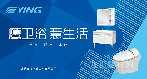 鹰卫浴荣获改革开放40年行业大奖