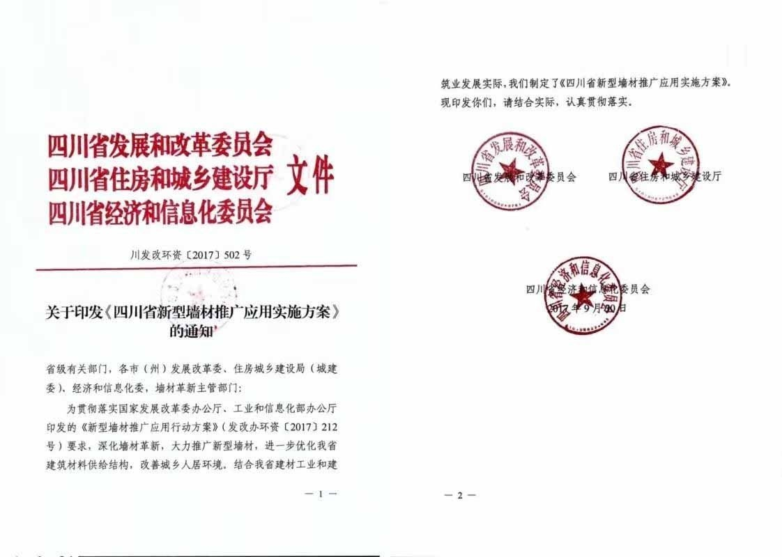 四川省发布《四川省新型墙材推广应用实施方案》