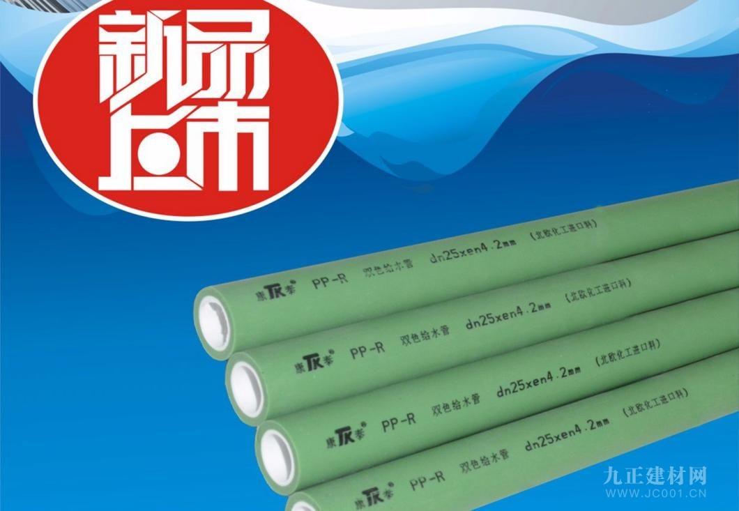 康泰塑胶:生态管道在品质更在创新