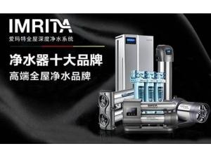 实力见证丨净水器十大品牌