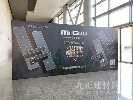 北京·国家会议中心,米谷智能锁成此次大会推荐品牌!