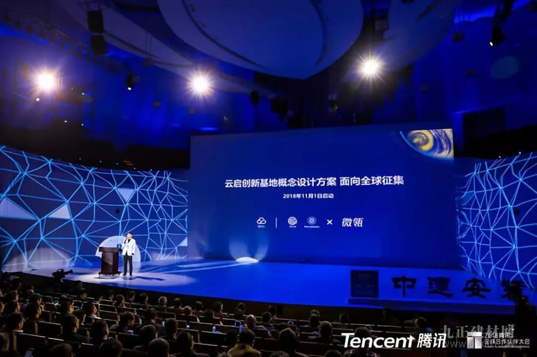 腾讯云启创新基地设计方案征集面向全球开放报名