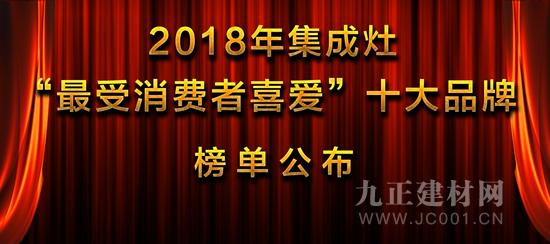 """见证荣耀 2018年集成灶""""最受消费者喜爱""""十大品牌榜单正式公布"""
