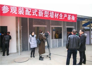 参观四川中墙装配式新型墙