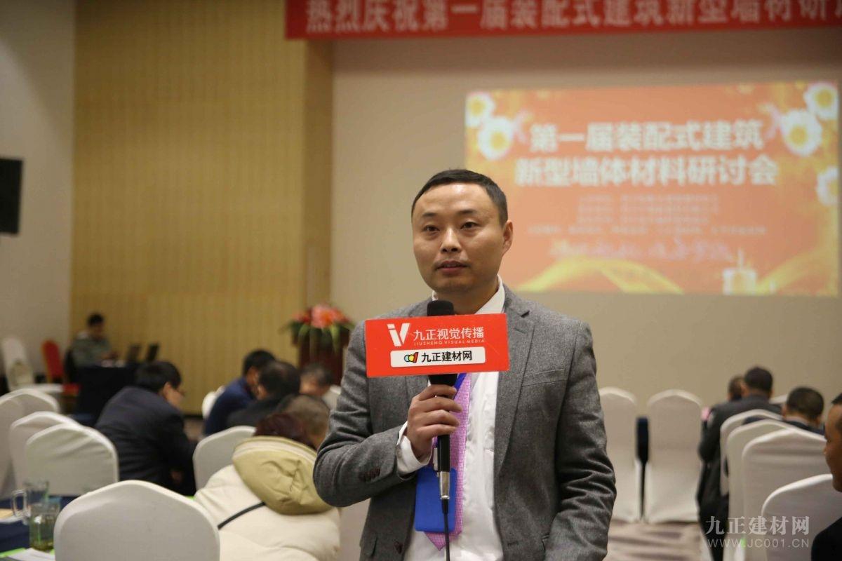 视频专访中墙新建材营销中心总监 张杰
