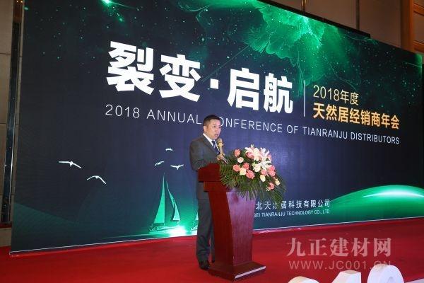 天然居集团2018经销商年会,董事长沈承忠发表精彩致辞