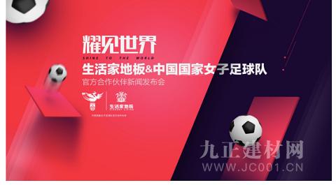 官宣!生活家正式签约中国女足,为中国女足打Cal
